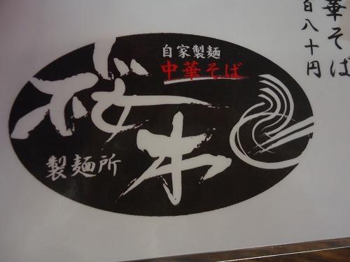 1408sakuragi017.jpg