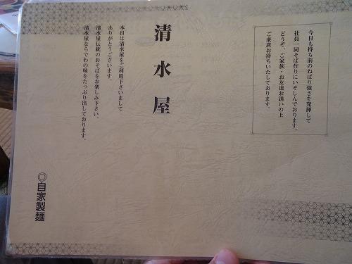 1409simizuya006.jpg