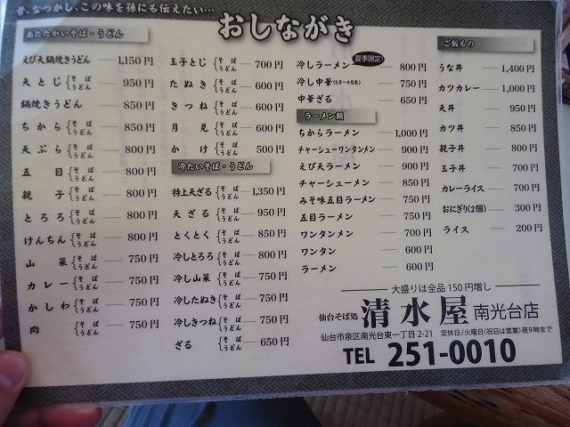1409simizuya007.jpg