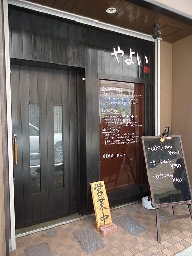 1409yayoi001.jpg