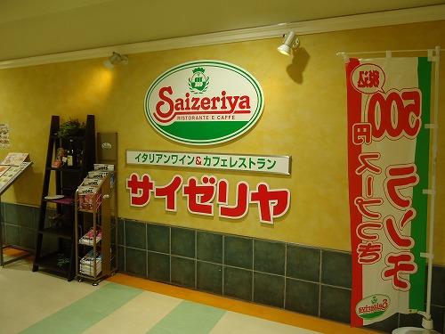 1410saizeriya003.jpg