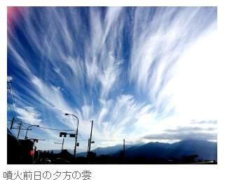噴火前の雲