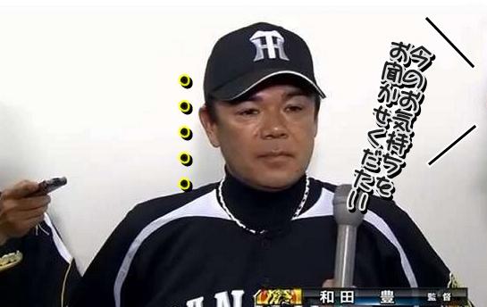 和田監督①