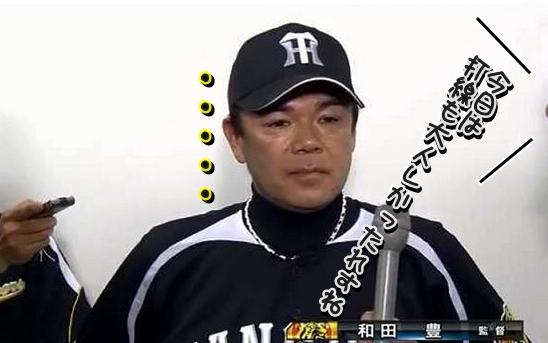 和田監督②