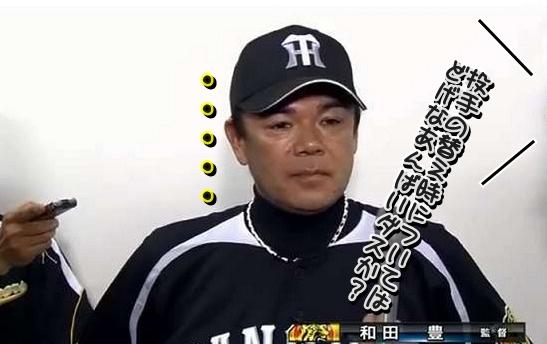 和田監督③