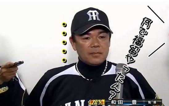 和田監督④