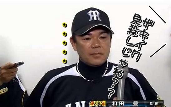 和田監督⑤