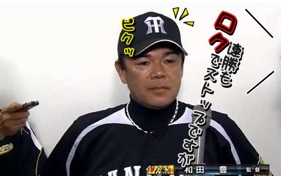 和田監督⑥