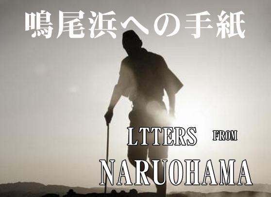 鳴尾浜への手紙