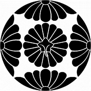 伏見宮家紋