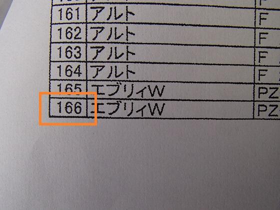 P3040027.jpg