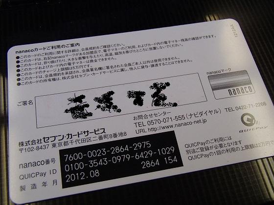 P4080240.jpg
