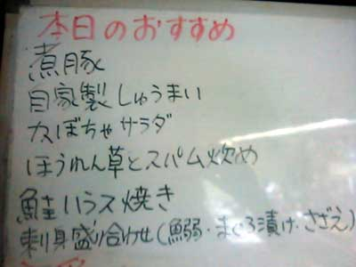 2014-9-15メニュー