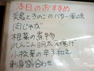 2014-9-29メニュー