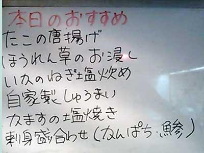 2014-10-3メニュー
