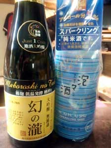 日本酒2種