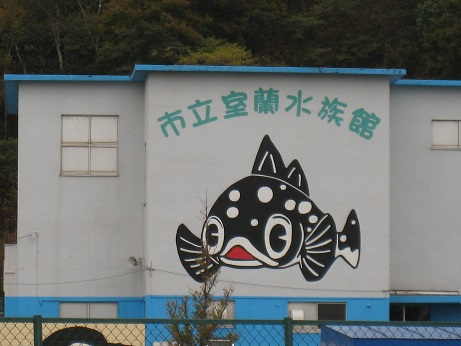 秋の水族館15