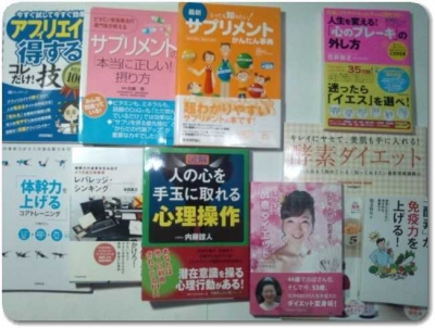 ブックオフオンラインで10冊本を買った2