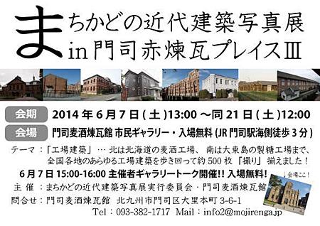 まちかどの近代建築写真展03