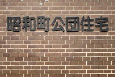 昭和町公団住宅10