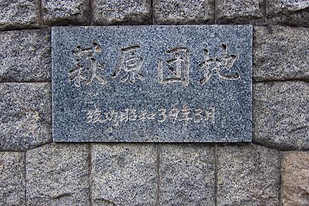 萩原団地43