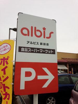 albis2.jpg