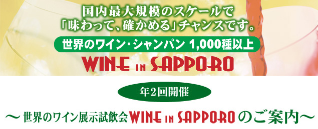winein-title.jpg