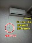 設置されたエアコン