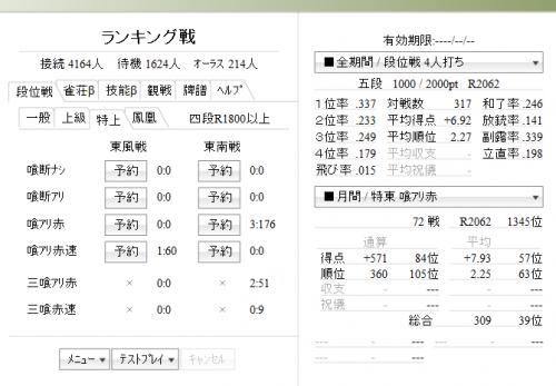 5段昇段戦績!!!