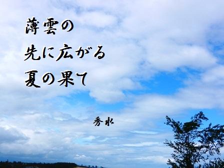 夏の果01