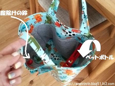 お散歩BAG7