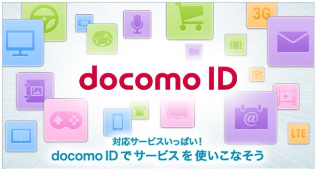 141001_docoomo_id.png