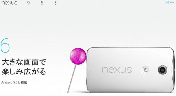 141016_nexus_6.png