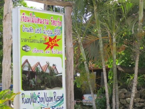 Naiyang beach061014 (16)