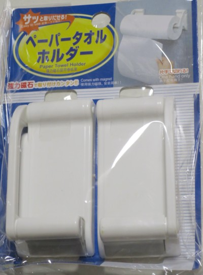 paper towel holder (10)
