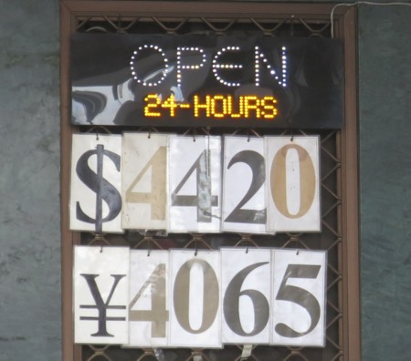 exchange rate091814 (130)