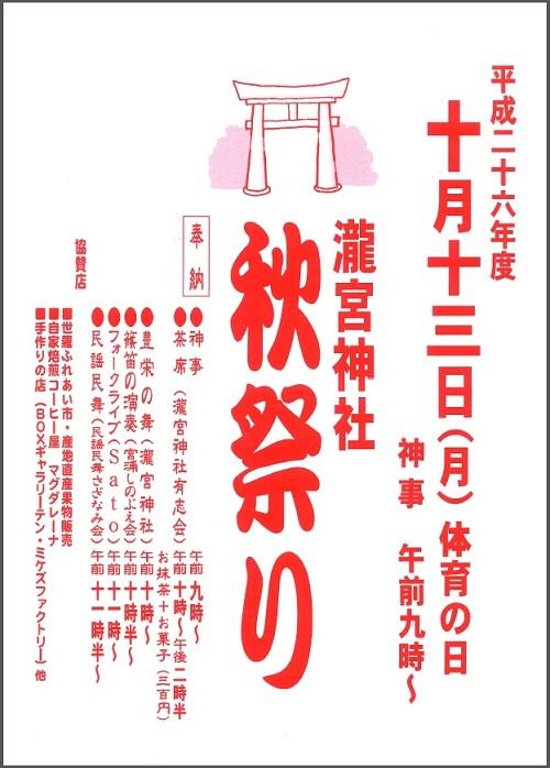 takinomiya.jpg