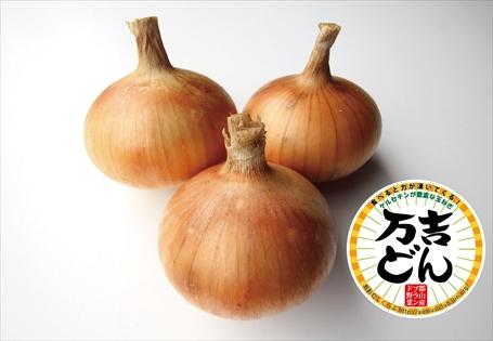 万吉どんブランド野菜_R