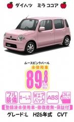 blog-199 ココア L ピンク H26年式