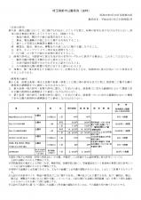 H26年3月利用料金改訂