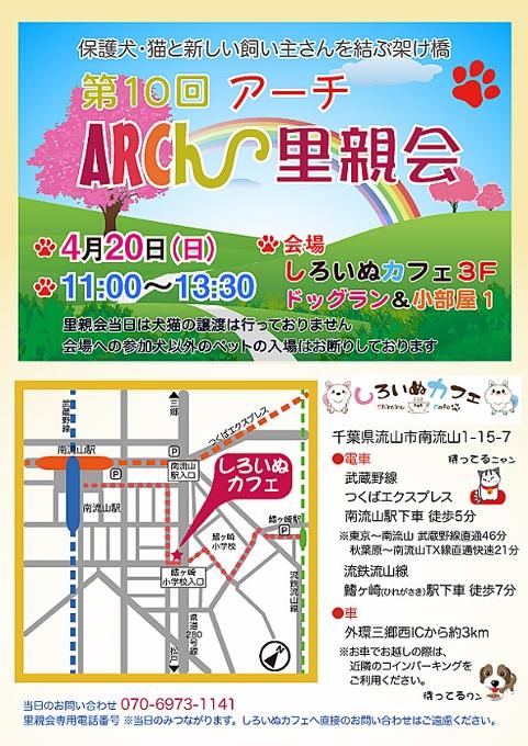 ARCh-satooyakai-10-1 (481x680)