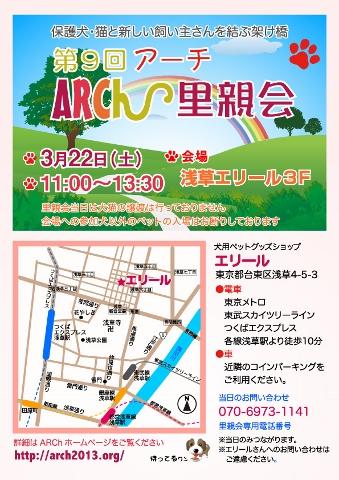 ARCh-satooyakai-9.jpg