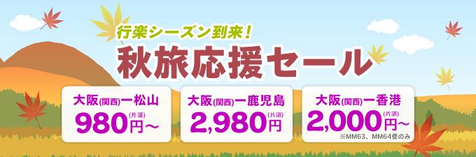 秋旅応援セール 20140918