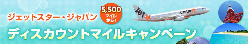 ジェットスター・ジャパン ディスカウントマイルキャンペーン