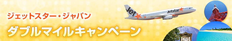 ジェットスター・ジャパン ダブルマイルキャンペーン