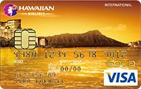 ハワイアンエアラインズゴールドVISAカード