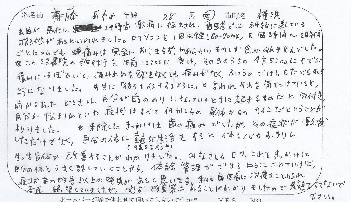 斉藤 - コピー