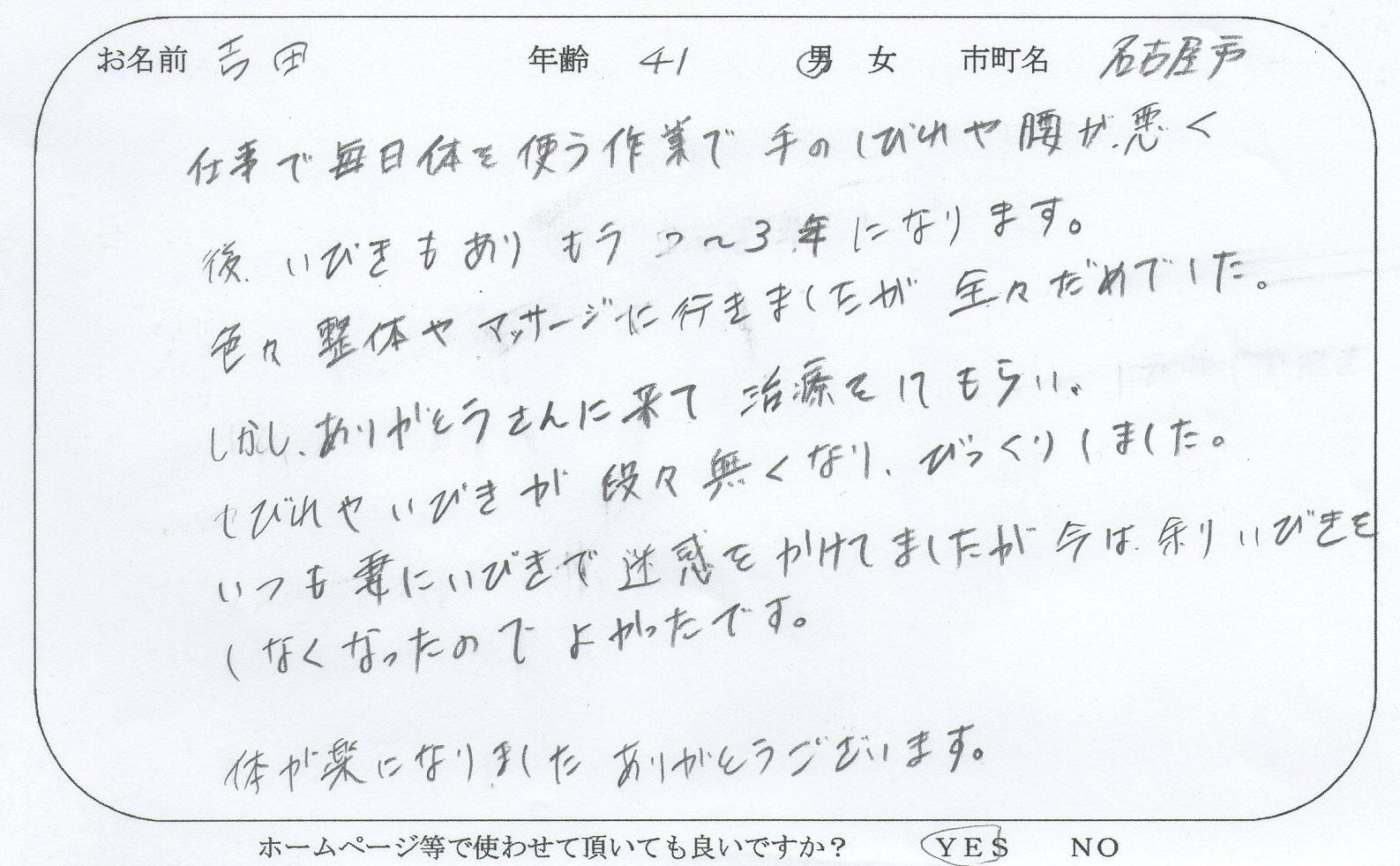 吉田夫 70