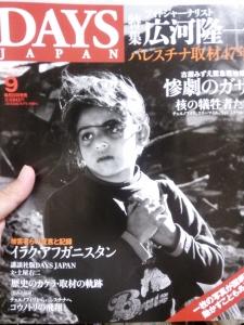 DAYS JAPAN 9月号