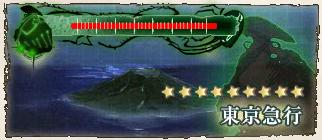 5-4東京急行